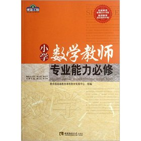 Download Blue Project professional competence compulsory series: Primary Mathematics teachers professional competence Compulsory(Chinese Edition) pdf