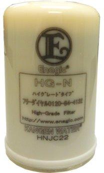 Leveluk High Grade Water Filter HG-N Type