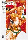 超時空要塞マクロス TV版〈下〉 (スーパークエスト文庫)