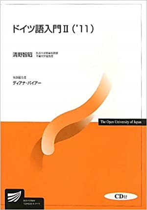 ドイツ語入門2〈'11〉 (放送大学教材)