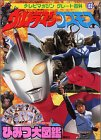 Ultraman Cosmos secret Encyclopedia (TV Magazine Great Encyclopedia (153)) (2001) ISBN: 4063394549 [Japanese Import]