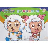 Download Pleasant goat and grey Wolf three-dimensional education set of charts (suit volume 8 boxes of mini version)(Chinese Edition) ebook