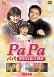 """[DVD]ペ・ヨンジュン """"パパ"""" 特別吹替版 [DVD]"""