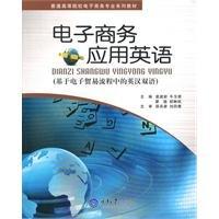 e-commerce application in English [Paperback] pdf