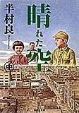 晴れた空〈中〉 (集英社文庫)