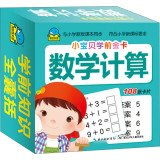 Download Gold baby Preschool: math(Chinese Edition) ebook