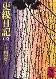 更級日記 下 (講談社学術文庫)