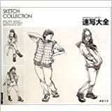 Classic Collection series: Sketch Daquan(Chinese Edition)
