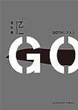 GOTH 夜の章 (角川文庫)