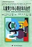 Psychological counseling and treatment of children and adolescents(Chinese Edition)