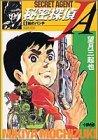 秘密探偵JA 6 (ホーム社漫画文庫)