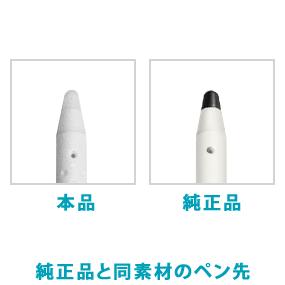 純正品と同素材のペン先