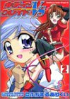 Kiddy Grade VS (Versus) (2) (Kadokawa Comics Dragon Jr.) (2003) ISBN: 4047123447 [Japanese Import]