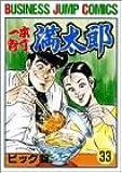 一本包丁満太郎 33 (ビジネスジャンプコミックス)