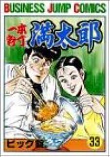 一本包丁満太郎 25 (ビジネスジ...