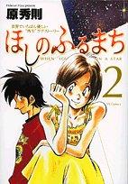 "Hoshino Furumachi - the world's love story ""Play"" most friendly (2) (Young Sunday Comics) (2006) ISBN: 4091511074 [Japanese Import] pdf epub"