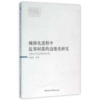 Research on the outskirts of the village marginalization process of urbanization - (Zhejiang nine suburban village as an example)(Chinese Edition) ebook