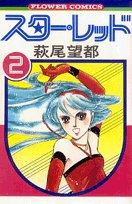 スター・レッド(2) (フラワーコミックス)