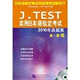 img - for J. TEST Practical Japanese Proficiency Examination Questions Collection of 2010. A-D level (with CD-ROM) (Japanese Edition) book / textbook / text book