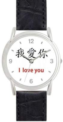 I love you - Chinese Symbol - WATCHBUDDY DELUXE SILVER TONE WATCH - Black Strap - Small Size (Children's: Boy's & Girl's Size) by WatchBuddy