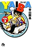 YAIBA (3) (Shogakukan Novel) (2002) ISBN: 4091933734 [Japanese Import]