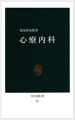 心療内科 (中公新書 (29))   池...