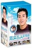 ソン・スンホン主演 男女6人恋物語 ベスト・セレクション2 [DVD]