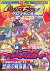 - Monster Rancher Advance 2 Burning Breeders Road - Game Boy Advance version (V Jump books - game series) (2002) ISBN: 4087792013 [Japanese Import]