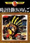 時計仕掛けのりんご (手塚治虫漫画全集)