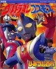 The ultimate Ultraman Cosmos secret super Encyclopedia (TV Magazine Deluxe) (2002) ISBN: 4063044750 [Japanese Import]