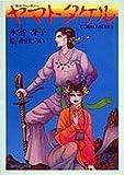 Yamato Takeru history Fantasy (Shueisha Paperback - cobalt series) ISBN: 4086108208 (1986) [Japanese Import]