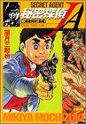 秘密探偵JA (10) (ホーム社漫画文庫)