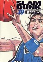 Slam dunk―完全版 (#19) (ジャンプ・コミックスデラックス)