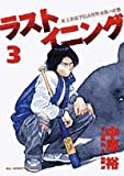 ラストイニング 3 (ビッグコミックス)