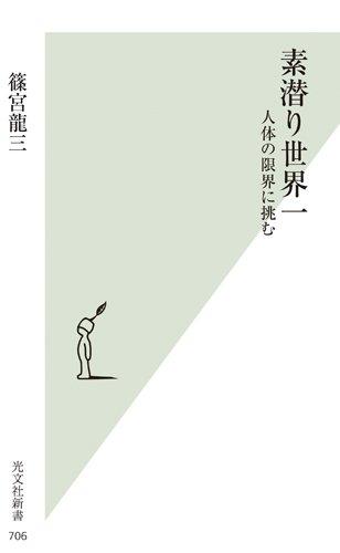 素潜り世界一 人体の限界に挑む (光文社新書)