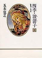 四季・波留子(はるこ)〈上〉