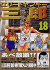 Elite Yankee Saburo (18) (Young Magazine Comics) (2003) ISBN: 4063611698 [Japanese Import]