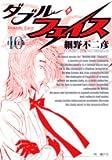 ダブル・フェイス 10 (ビッグコミックス)