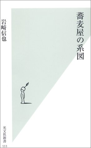 蕎麦屋の系図 (光文社新書)