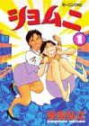 Shomuni (1) (Morning KC (1169)) (1996) ISBN: 4063001695 [Japanese Import]