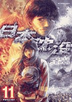 日本沈没 11 すばらしい日々 (ビッグコミックス)