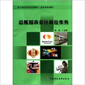 The accounting positions Practices textbook series (job skills courses): general ledger report accounting positions Practice (with CD-ROM disc 1)(Chinese Edition)