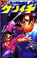 史上最強の弟子ケンイチ 16 (少年サンデーコミックス)