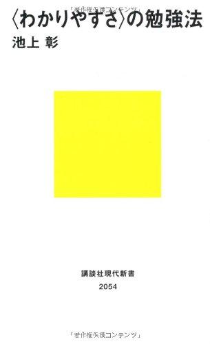 <わかりやすさ>の勉強法 (講談社現代新書)