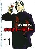 鉄腕バーディー 11 (ヤングサンデーコミックス)(ゆうき まさみ)