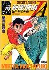 秘密探偵JA 4 (ホーム社漫画文庫)