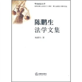 Chen Pengsheng Law Anthology (fine) History of East China University of Politics and Law postgraduate doctoral enrollment thirtieth anniversary of the tenth anniversary of Cong enrollment(Chinese Edition) ebook