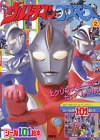 The makeover! (Kodansha seal 101 picture book 61) Ultraman Cosmos 2 Eclipse mode (2002) ISBN: 4063391612 [Japanese Import]