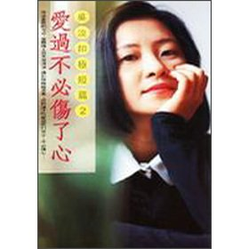 9573312549 - WuDanRu: Love does not have to hurt the heart (Traditional Chinese Edition) - 書
