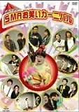 群雄割拠!SMAお笑いカーニバル [DVD]